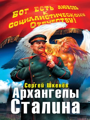 cover image of Архангелы Сталина